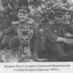 бойцы с собакой Джульбарсом