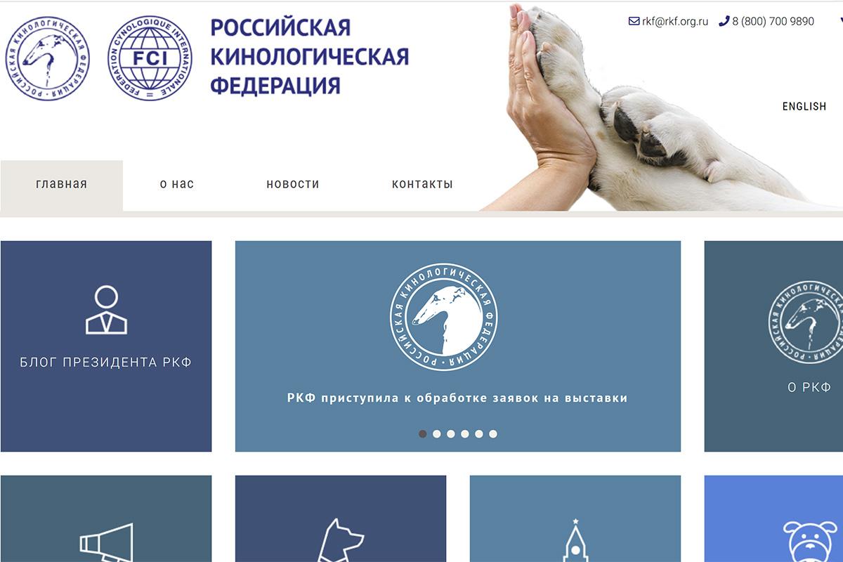 сайт РКФ - новый дизайн
