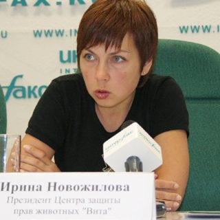 Ирина Новожилова