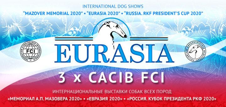 выставки Евразия, Россия, мемориал Мазовера