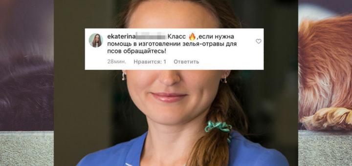 Догхантер Екатерина Буханько
