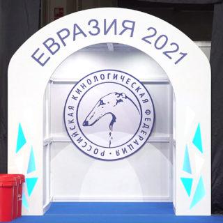 Выставка Евразия 2021
